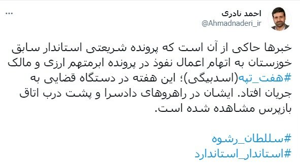 حاشیههای شریعتی ادامه دارد |  ادعای اعمال نفوذ استاندار سابق خوزستان در پرونده ابرمتهم ارزی