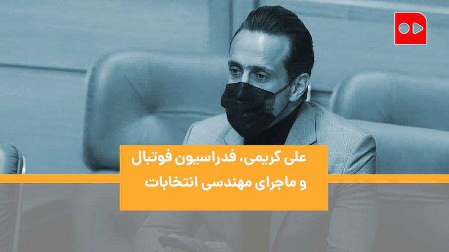 علی کریمی، فدراسیون فوتبال و ماجرای مهندسی انتخابات