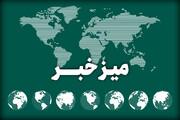 مهمترین خبرهای ۱۲ اسفند را در میز خبر بخوانید