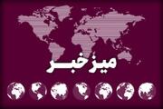 مهمترین اخبار امروز ۱۶ اسفند را در میز خبر بخوانید