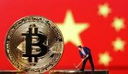 ایالتی خودمختار در چین که نرخ بیتکوین  را تکان میدهد