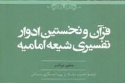 کتاب قرآن و نخستین ادوار تفسیری شیعه امامیه منتشر شد