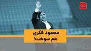 ویدئو | محمود فکری هم سوخت! | نظر بهتاش فریبا و واعظ آشتیانی درباره استعفای سرمربی استقلال