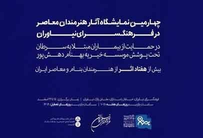 چهارمین نمایشگاه آثار هنرمندان معاصر ایران