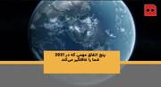 ویدئو | از هامر الکتریکی تا پروژه ناسا در مورد برخورد شهاب سنگها به زمین | پنج اتفاق مهمی که در ۲۰۲۱ شما را غافلگیر میکند