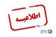 اطلاعیه اتحادیه کشوری فروشگاههای زنجیرهای پیرامون نشر اخبار خلاف واقع مربوط به توزیع اقلام اساسی