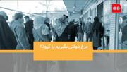 ویدئو | مرغ دولتی بگیریم یا کرونا؟ | گزارش همشهری از صف مرغ دولتی در تهران