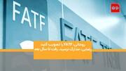 ویدئو | بلوای تازه برای FATF؛ نِکست اِستِپ! | روحانی: FATF را تصویب کنید | رضایی: مدارک نرسید، رفت تا سال بعد