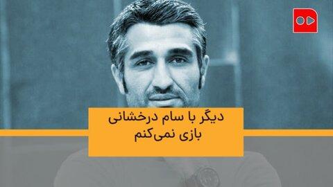 ویدئو | پژمان جمشیدی: دیگر با سام درخشانی بازی نمیکنم