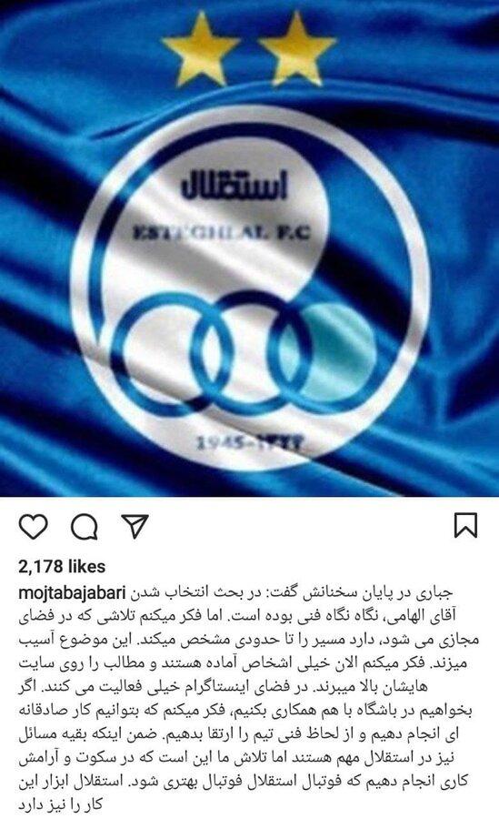 عکس | تماس مدیران استقلال با مجتبی جباری | واکنش ۸ شاکی به مربیگری روی نیمکت آبیها