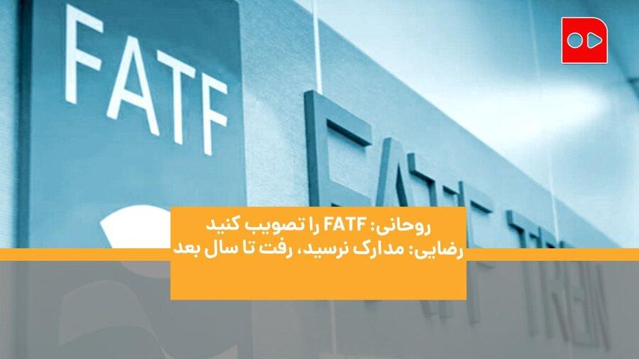 بلوای تازه برای FATF؛ نکست استپ!