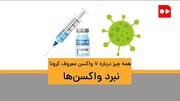 ویدئو | نبرد واکسنها | همه چیز درباره ۷ واکسن معروف کرونا