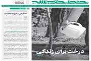 شماره جدید خط حزبالله منتشر شد |  عملیاتی سازی اسلام ناب