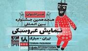 تقدیر جشنواره تئاتر عروسکی از دو هنرمند