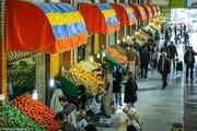 ساعات کار میادین میوه و ترهبار در ماه رمضان