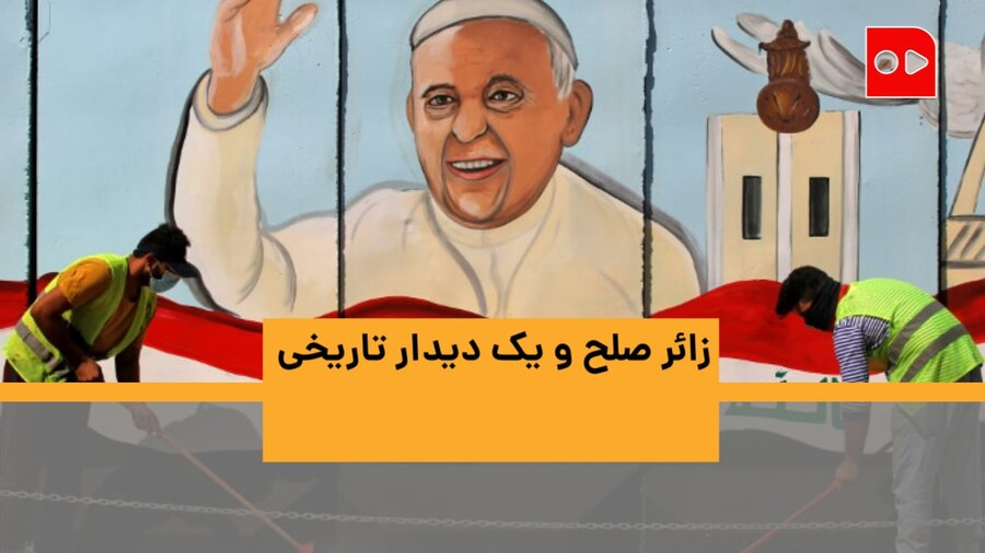 زائر صلح و یک دیدار تاریخی   پاپ فرانسیس در سفر به عراق چه میکند؟
