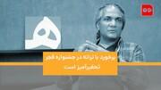 اهورا ایمان: برخورد با ترانه در جشنواره فجر تحقیرآمیز است