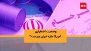 ویدئو | وضعیت اضطراری آمریکا علیه ایران چیست که بایدن هم تمدید کرد؟
