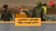 ویدئو | دلایل قرنطینه خوزستان به روایت مردم آبادان