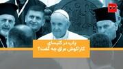 ویدئو | پاپ در کلیسای کاراکوش عراق چه گفت؟