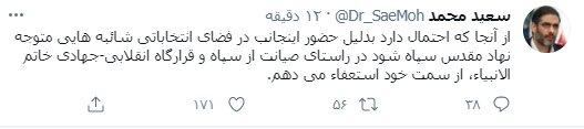 توئیت سردار سعید محمد پس از رفتن از قرارگاه خاتم
