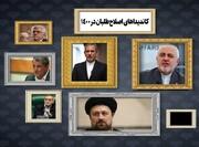 بررسی شرایط سیدحسن خمینی، ظریف و دو چهره از کارگزاران برای انتخابات ۱۴۰۰