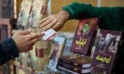 برآوردهای سه ناشر از نمایشگاه مجازی کتاب تهران | این صنعت ضعیف تر و نحیف تر می شود