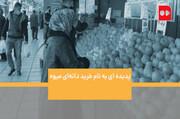 ویدئو | پدیدهای به نام خرید دانهای میوه در تهران
