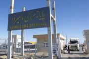 آخرین وضعیت مبادلات تجاری در مرزهای ایران و افغانستان