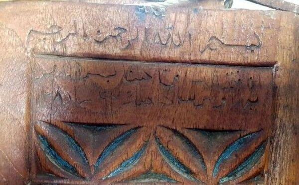 کتیبه تاریخی