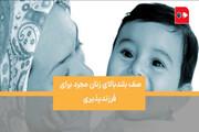 ویدئو | کاهش ورود کودکان بیسرپرست به بهزیستی به دلیل قاچاق کودک | صف بلندبالای زنان مجرد برای فرزندپذیری | شرط مهم فرزندپذیری برای مجردها