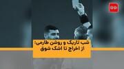 ویدئو | شب تاریک و روشن طارمی؛ از اخراج تا اشک شوق
