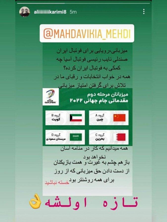 عکس   واکنش کنایه آمیز علی کریمی خطاب به رای دهندگان انتخابات فدراسیون