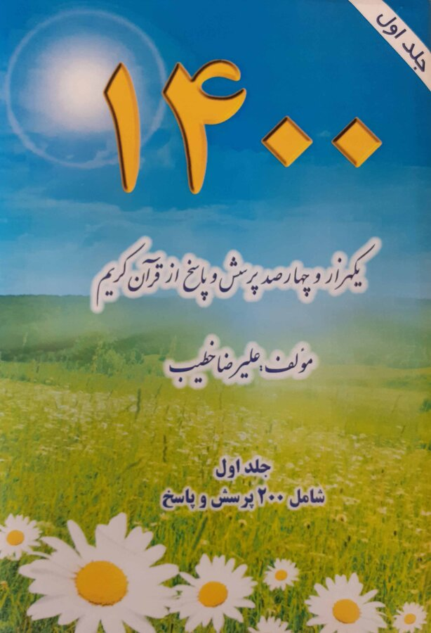 مجموعه کتابهای ۱۴۰۰ پرسش از قرآن کریم
