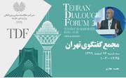 ظریف: ایران آماده گفت وگو با تمامی همسایگان است