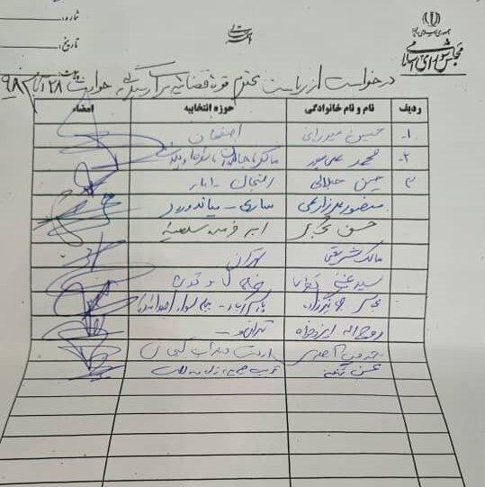 درخواست نمایندگان مجلس برای برخورد با خاطیان حوادث آبان ۹۸