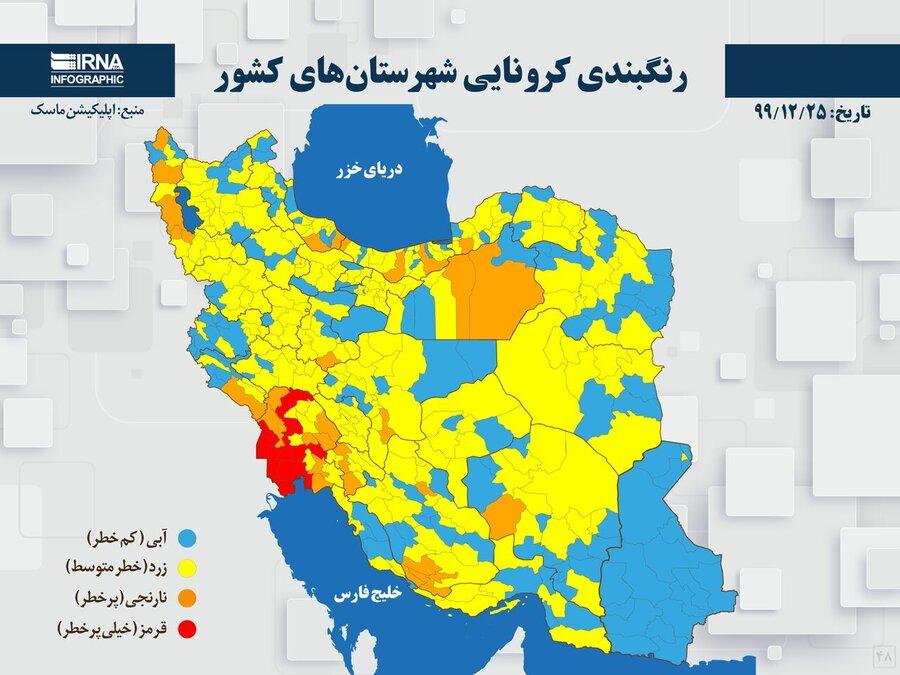 وزارت بهداشت: احتمال تغییر رنگبندی شهرها در نوروز وجود دارد | جدول رنگبندی کروناییِ شهرها
