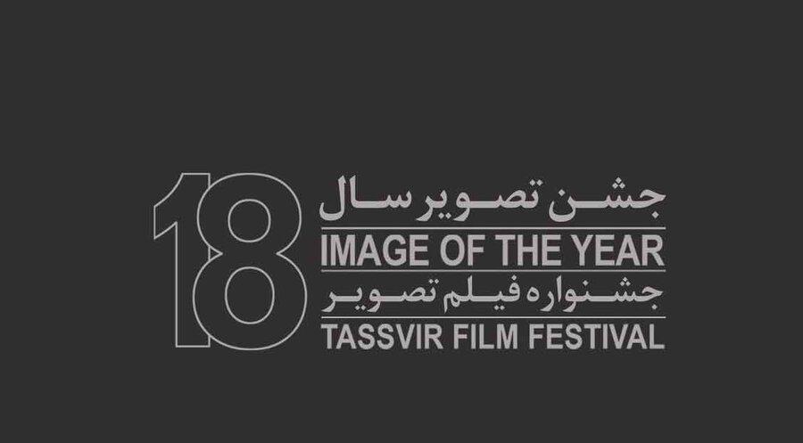 هجدهمین جشن تصویرسال و جشنواره فیلم تصویر