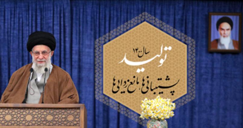 پخش زنده سخنرانی نوروزی رهبر انقلاب؛ ساعت ۱۶:۳۰ یکشنبه اول فروردین