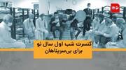 ویدئو   کنسرت شب اول سال نو برای بیسرپناهان