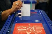 نتایج یک نظرسنجی درباره انتخابات ۱۴۰۰