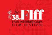 ۲۵۰ فیلم متقاضی حضور در سیوهشتمین جشنواره جهانی فیلم فجر شدند