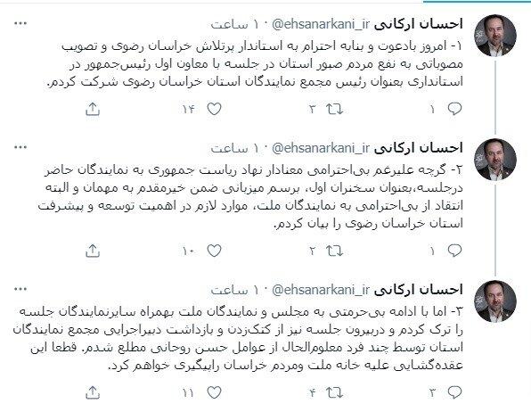 ادعای عجیب یک نماینده مجلس درباره کتک زدن نمایندگان خراسان در سفر جهانگیری به مشهد