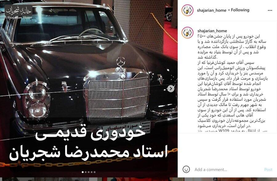 تصاویر | خودرو قدیمی استاد محمدرضا شجریان