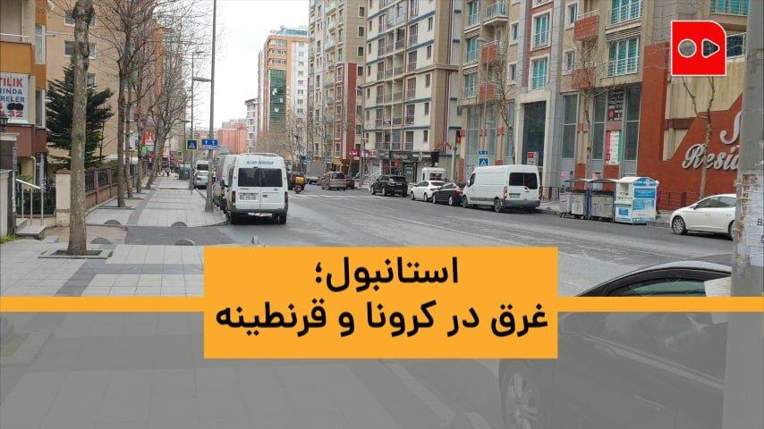 استانبول؛ غرق در کرونا و قرنطینه