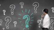 هنر سوال کردن؛ چگونه سوالهای بهتری بپرسیم؟