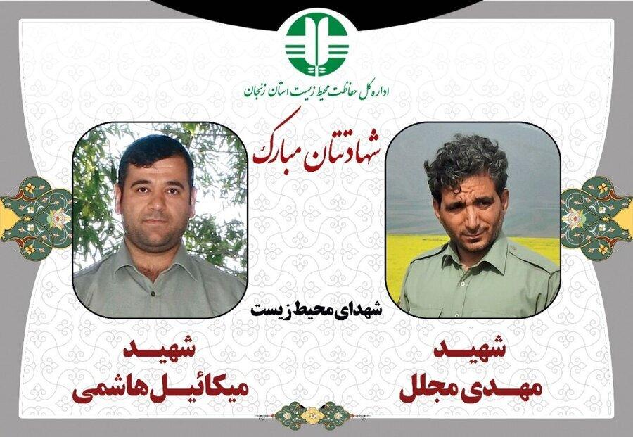 جزئیات شهادت دو محیطبان زنجانی | فرمانده یگان حفاظت: هنوز نمیتوانیم بگوییم قاتلان تیر خلاص زده اند