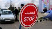اعلام میزان جریمه تردد به شهرهای قرمز و زرد در تعطیلات عید فطر