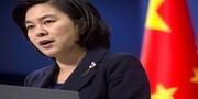 چین خواستار لغو فوری تحریمهای آمریکا علیه ایران شد