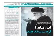 شماره جدید خط حزبالله منتشر شد |  این ماه را از دست ندهید